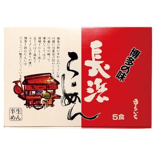 【丸一】長浜ラーメン 5食【九州福岡土産】