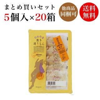 【明月堂】通りもん  5個入×20箱 (送料無料セット)【九州博多土産】