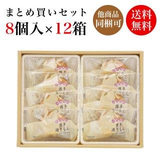 【明月堂】通りもん  8個入×12箱 (送料無料セット)【九州博多土産】