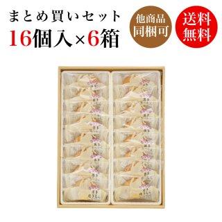 【明月堂】通りもん  16個入×6箱  (送料無料セット)【九州博多土産】