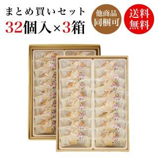 【明月堂】通りもん  32個入×3箱 (送料無料セット)【九州博多土産】