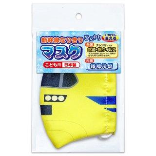 冷感 なりきりマスク 923形ドクターイエロー(こども用)