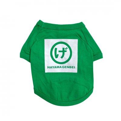 犬服ドッグウェア まるげロゴ(緑色地×ホワイトプリント)