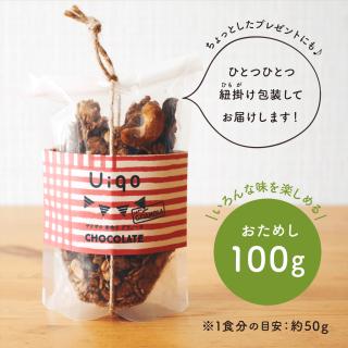 チョコグラノーラ/100g/プチサイズ