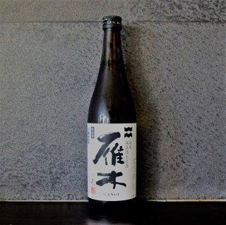 雁木 純米無濾過生原酒 720ml