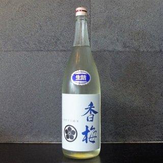 香梅 爽快辛口純米 生詰 1800ml
