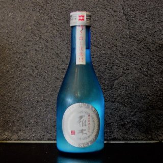 雁木(がんぎ)スパークリング純米 300ml