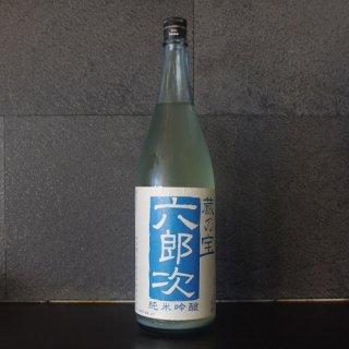 六郎次(ろくろうじ)純米吟醸無濾過火入酒 1800ml