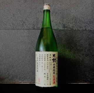 不動 山廃純米無濾過生原酒 1800ml