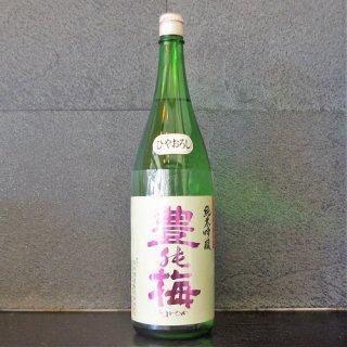 豊能梅(とよのうめ) 純米吟醸ひやおろし1800ml