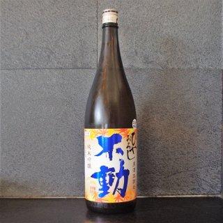 不動 ひやおろし純米吟醸生詰原酒 1800ml