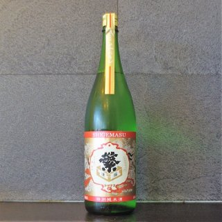 繁桝 特別純米クラシックひやおろし 1800ml