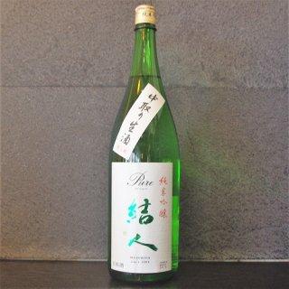 結人(むすびと)純米吟醸 中取り生原酒Pure 1800ml