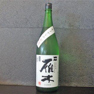 雁木(がんぎ)おりがらみ秋熟 純米吟醸無濾過生原酒 1800ml