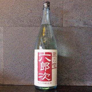 六郎次(ろくろうじ)純米吟醸無濾過生原酒 1800ml