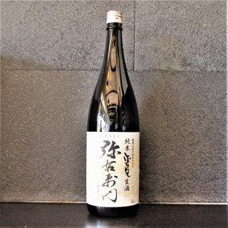 弥右衛門(やうえもん)純米辛口しぼりたて生原酒1800ml