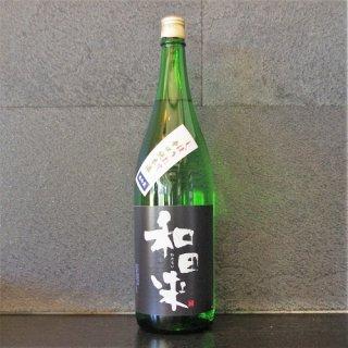 和田来(わたらい) しぼりたて辛口純米生酒 1800ml