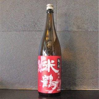 米鶴(よねつる)米の力 純米 亀の尾1800ml