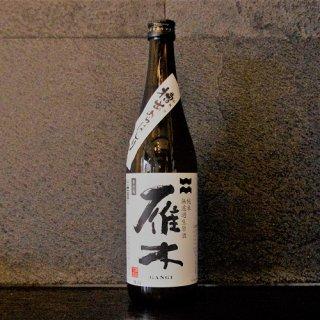 雁木(がんぎ) 槽出あらばしり 純米無濾過生原酒720ml