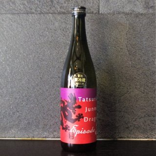龍力(たつりき)純米ドラゴンepisode3限定生酒 720ml
