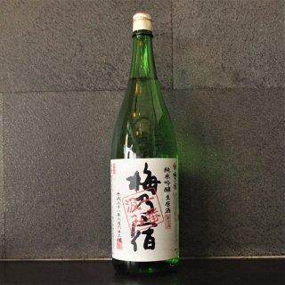 梅乃宿 一番汲み純米吟醸生原酒1800ml