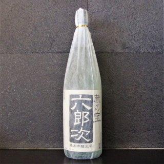 六郎次(ろくろうじ)純米吟醸無濾過生原酒 越淡麗 1800ml