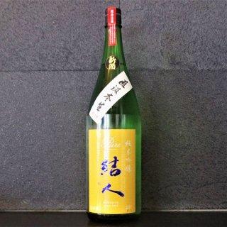 結人(むすびと)Pure純米吟醸直汲本生1800ml