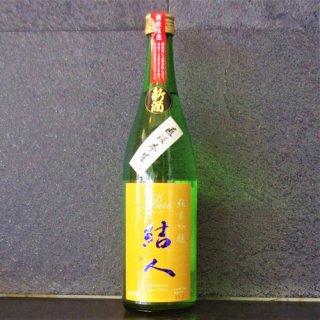 結人(むすびと)Pure純米吟醸直汲本生720ml