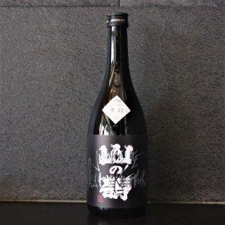 山の壽(やまのことぶき) 山田錦 純米吟醸辛口 720ml