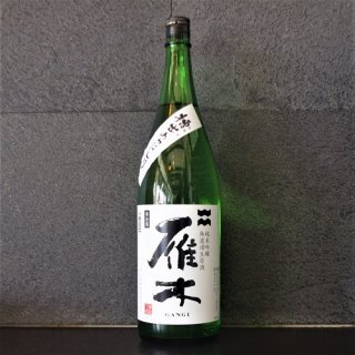 雁木(がんぎ)槽出あらばしり純米吟醸無濾過生原酒 1800ml