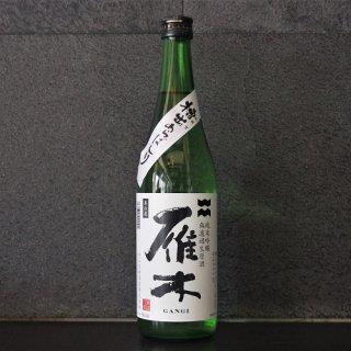 雁木(がんぎ)槽出あらばしり純米吟醸無濾過生原酒 720ml