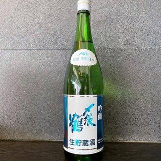 〆張鶴(しめはりつる)吟醸生貯蔵酒1800ml