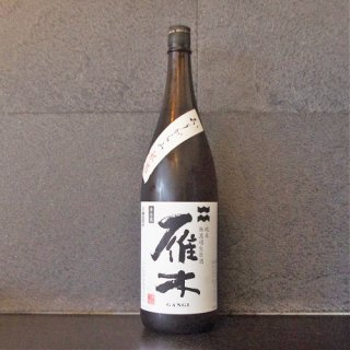 雁木(がんぎ)おりがらみ秋熟 純米無濾過生原酒 1800ml