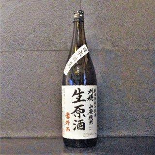 刈穂(かりほ)山廃純米生原酒 番外品+21 1800ml