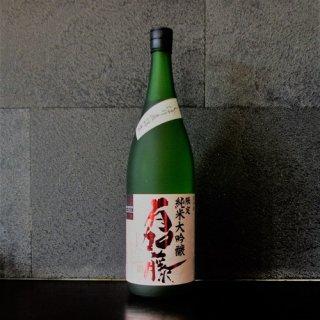 有加藤 純米大吟醸しぼりたて直詰生 1800ml