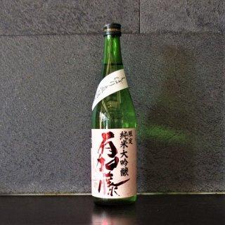 有加藤 純米大吟醸しぼりたて直詰生 720ml