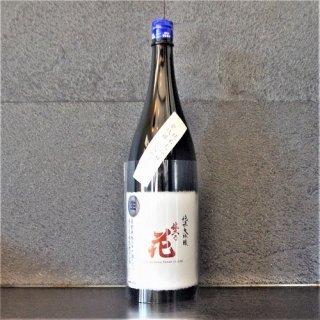 佐久の花(さくのはな) 金紋錦 純米大吟醸生酒1800ml