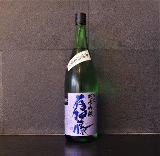 有加藤(ありかとう)純米吟醸無濾過生原酒 1800ml