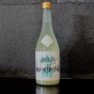 山の壽(やまのことぶき) 純米吟醸 雄町13 うすにごり 720ml