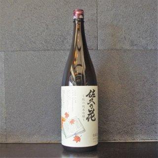 佐久の花(さくのはな) 秋の純米吟醸1800ml