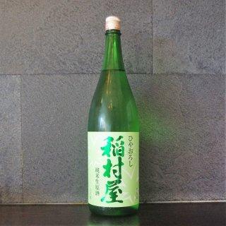 稲村屋 純米生原酒ひやおろし1800ml