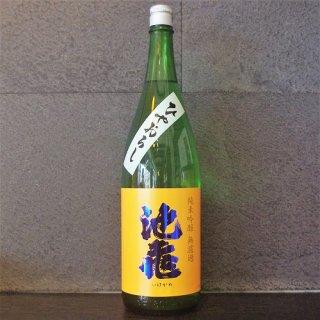池亀 純米吟醸 ひやおろし1800ml