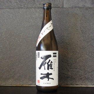 雁木(がんぎ)おりがらみ秋熟 純米無濾過生原酒 720ml