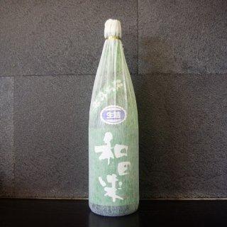 和田来 純米吟醸 美山錦 生詰1800ml