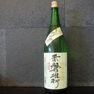 酒一筋(さけひとすじ) 赤磐雄町 純米吟醸生1800ml
