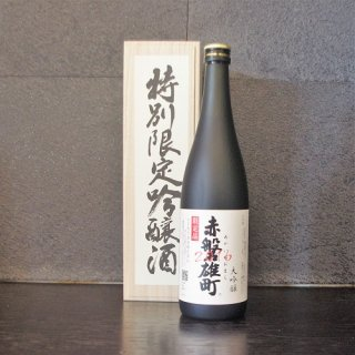酒一筋(さけひとすじ)赤磐雄町 大吟醸4年熟成秘蔵酒 720ml