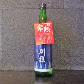 刈穂(かりほ)寒熟純米吟醸 直詰め瓶火入れ720ml