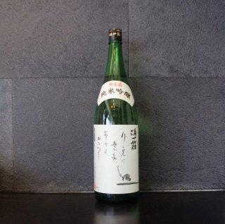 酒一筋 かたつむり純米吟醸しぼりたて1800ml