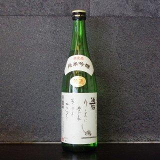 酒一筋 かたつむり純米吟醸しぼりたて720ml