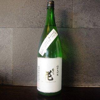 佐久の花(さくのはな) 純米大吟醸 袋しぼり おりがらみ生酒1800ml